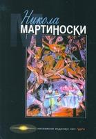 Никола Мартиноски
