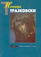 Новица Трајковски