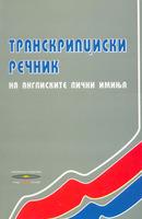 Транскрипциски речник