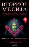 Вториот месија 1