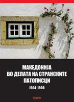 Македонија во делата на странските патописци 1904-1905