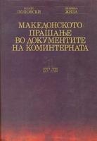 Македонското прашање во документите на коминтерната