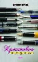 Креативно пишување