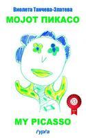 Мојот Пикасо / My Picasso