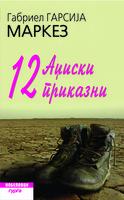 12 Аџиски приказни