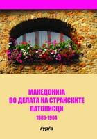 Македонија во делата на странските патописци 1903-1904