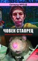 Човек стаорец
