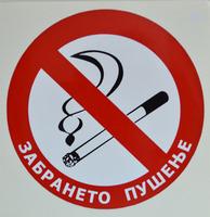 Налепница - забрането пушење 2