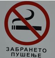 Налепница - забрането пушење 3