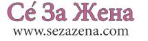 Се за жена http://sezazena.com